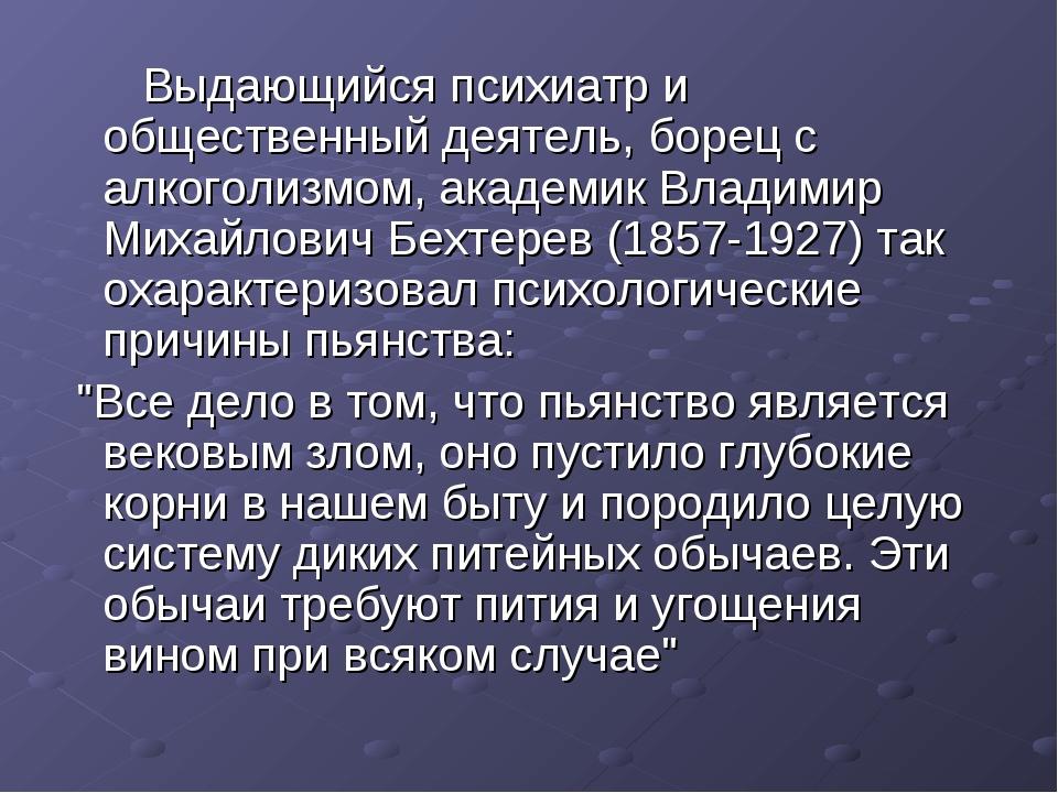 Выдающийся психиатр и общественный деятель, борец с алкоголизмом, академик В...