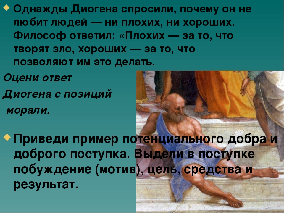 Однажды Диогена спросили, почему он не любит людей — ни плохих, ни хороших. Ф...