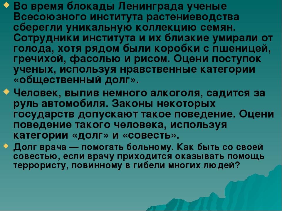 Во время блокады Ленинграда ученые Всесоюзного института растениеводства сбер...