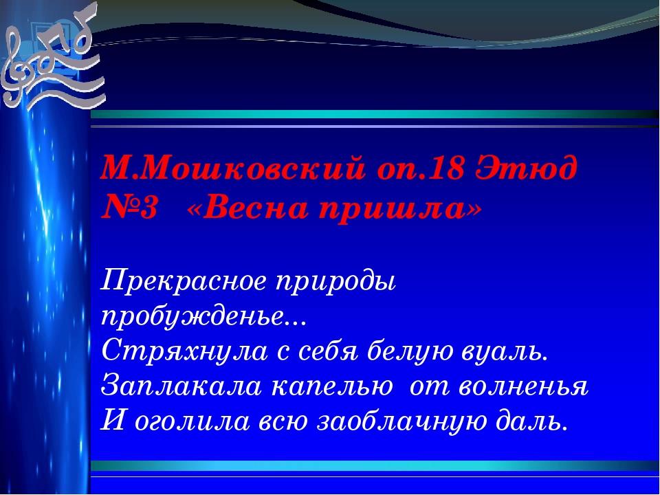 М.Мошковский оп.18 Этюд №3 «Весна пришла» Прекрасное природы пробужденье......