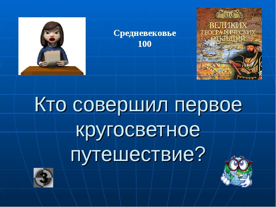 Кто совершил первое кругосветное путешествие? Средневековье 100