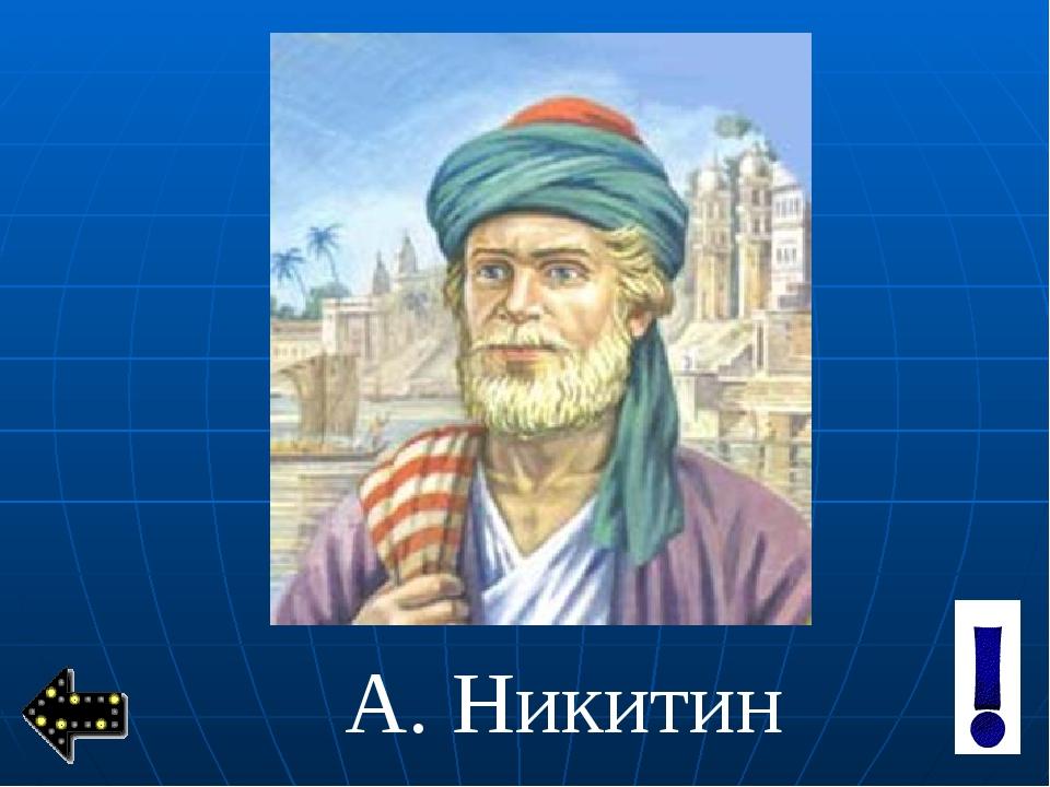 А. Никитин