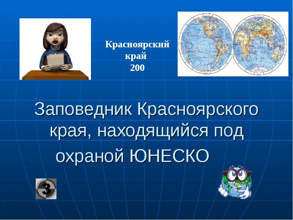 Заповедник Красноярского края, находящийся под охраной ЮНЕСКО Красноярский кр...