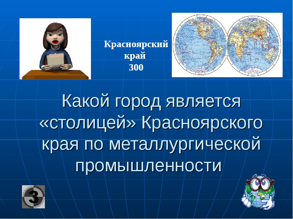 Какой город является «столицей» Красноярского края по металлургической промыш...