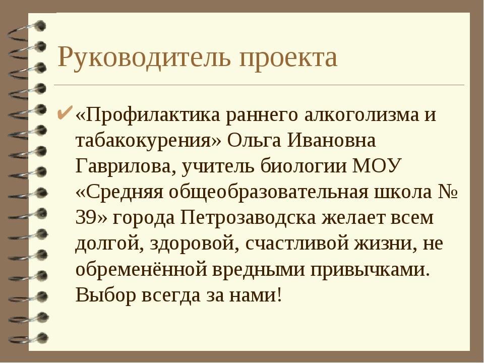 Руководитель проекта «Профилактика раннего алкоголизма и табакокурения» Ольга...