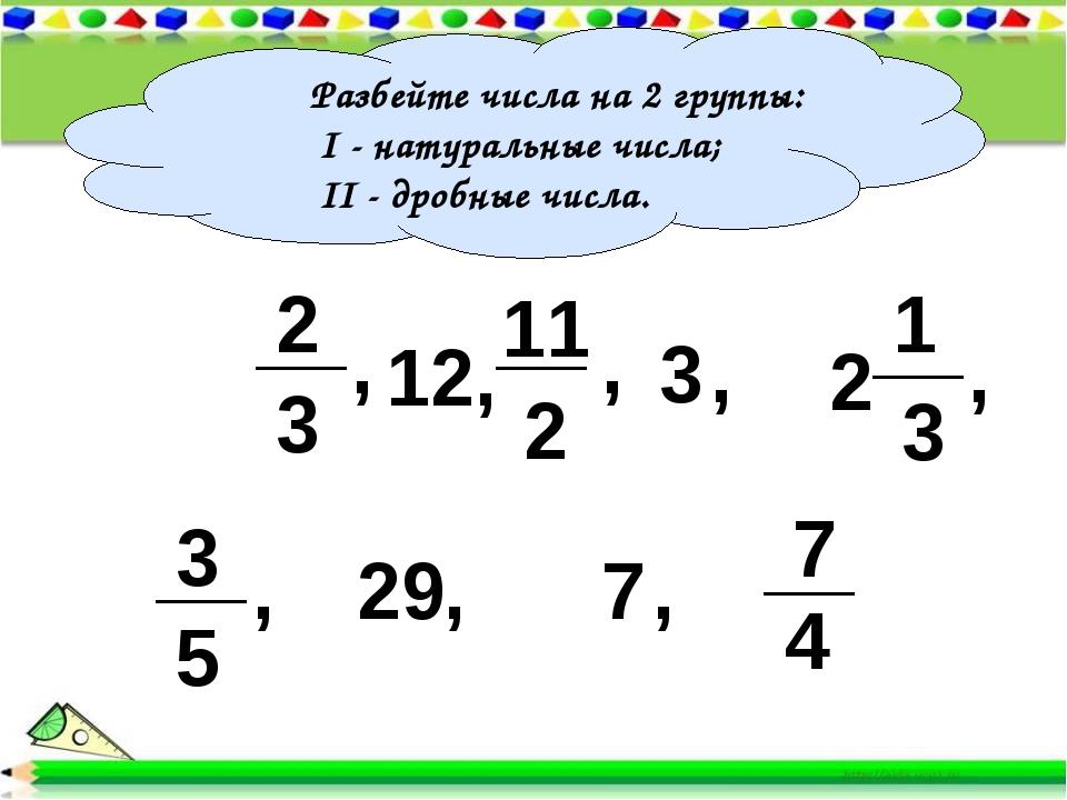 2 3 11 2 3 2 1 3 3 5 29 7 7 4 __ __ __ __ __ , , , , , , , 12, Разбейте числа...