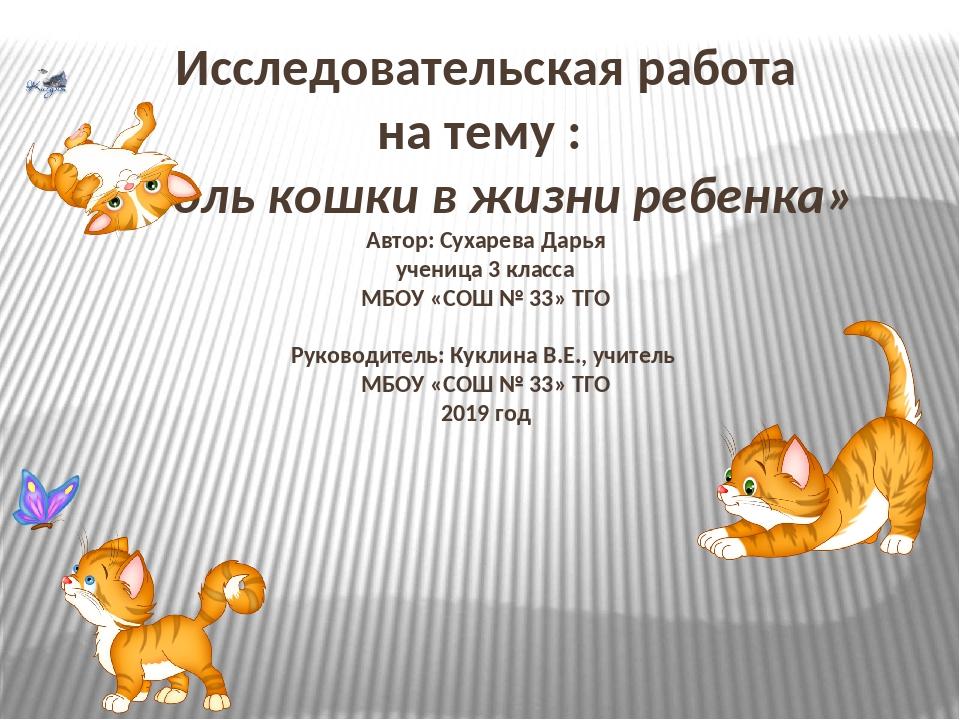 Исследовательская работа на тему : «Роль кошки в жизни ребенка» Автор: Сухаре...