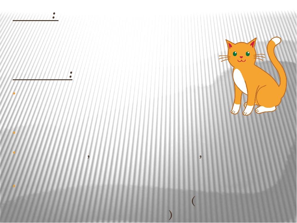 Цель: выяснить роль кошки в жизни ребенка Задачи: Узнать о происхождении дома...
