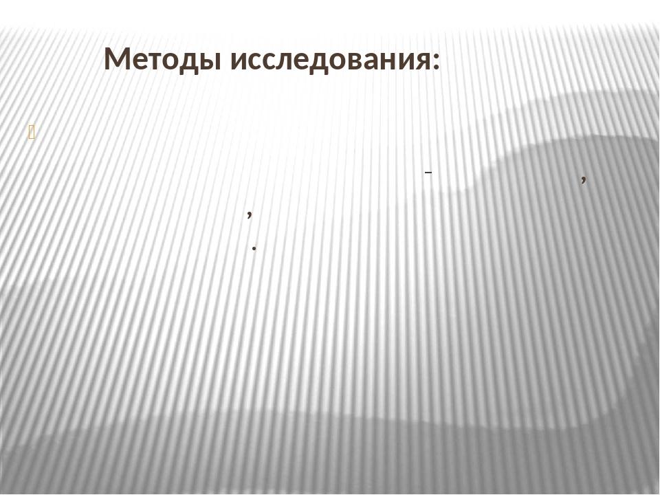 Методы исследования: изучение и анализ методической литературы и интернет -...