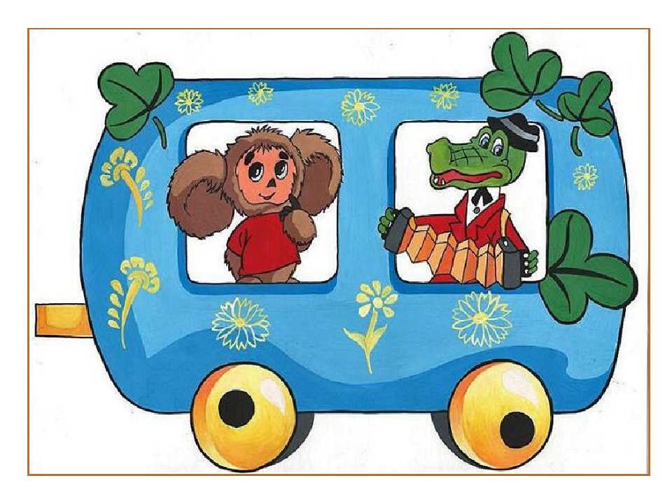 Картинки к голубой вагон