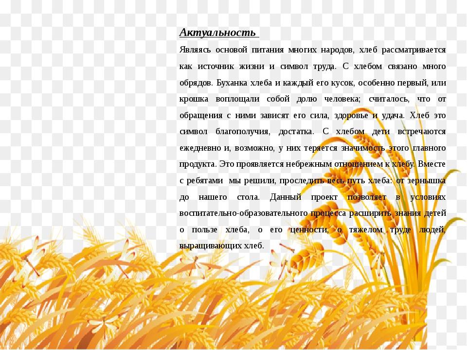 Актуальность Являясь основой питания многих народов, хлеб рассматривается как...