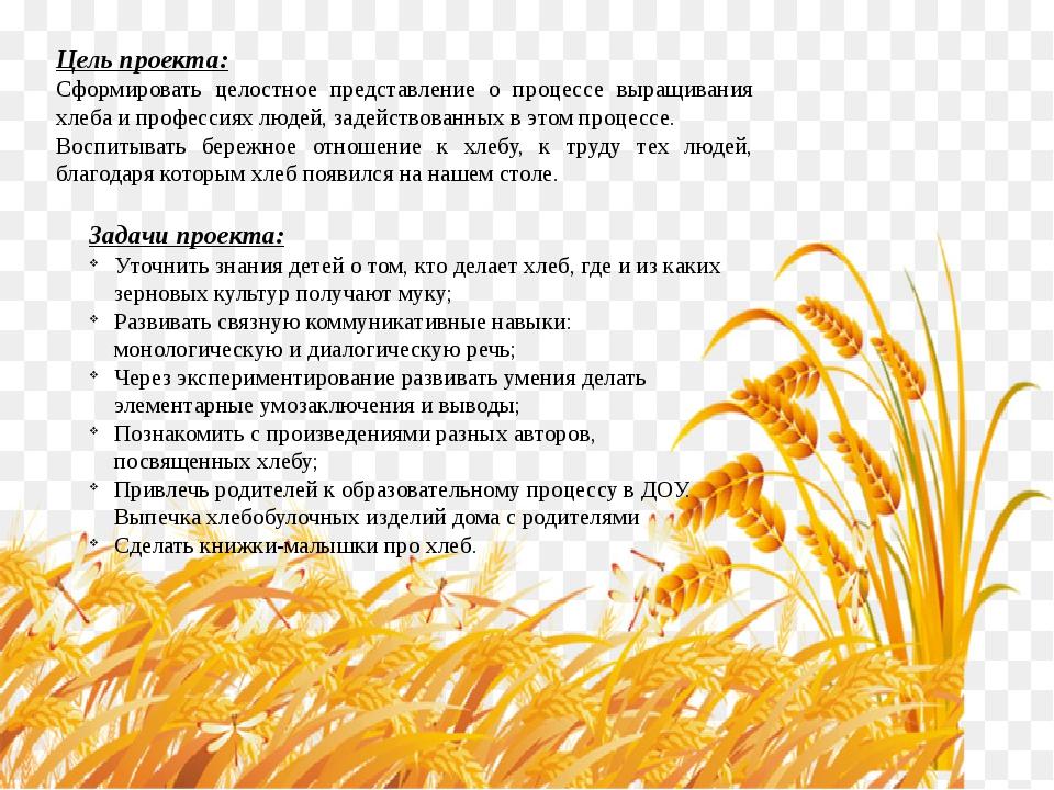 Цель проекта: Сформировать целостное представление о процессе выращивания хле...
