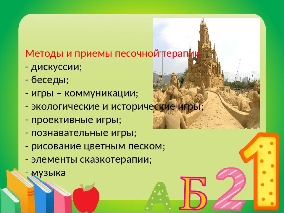 Методы и приемы песочной терапии - дискуссии; - беседы; - игры – коммуникаци...