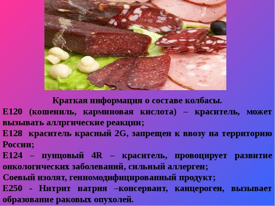 Краткая информация о составе колбасы. Е120 (кошениль, карминовая кислота) – к...