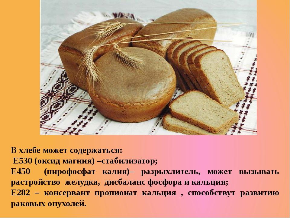В хлебе может содержаться: Е530 (оксид магния) –стабилизатор; Е450 (пирофосф...