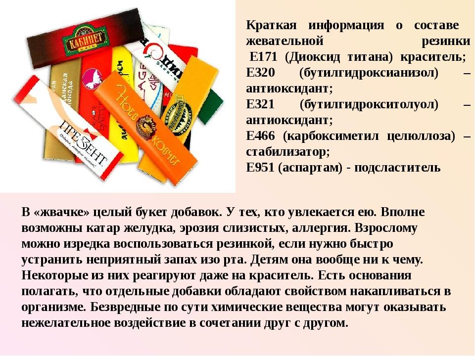 Краткая информация о составе жевательной резинки Е171 (Диоксид титана) красит...