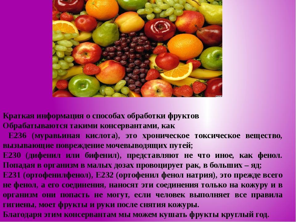Краткая информация о способах обработки фруктов Обрабатываются такими консерв...