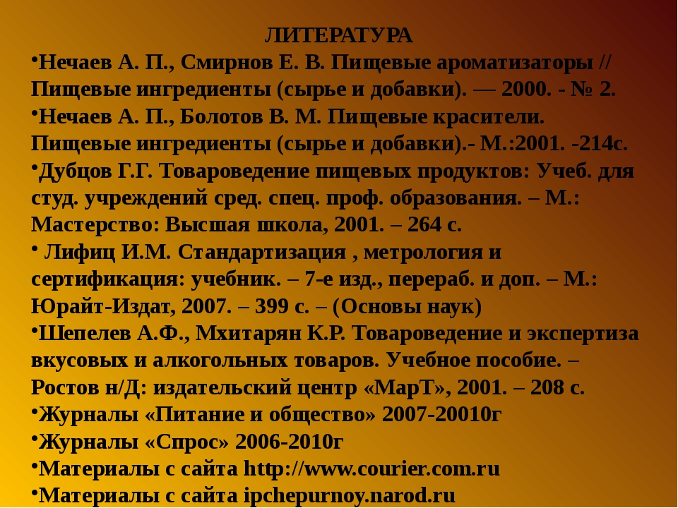 ЛИТЕРАТУРА Нечаев А. П., Смирнов Е. В. Пищевые ароматизаторы // Пищевые ингре...