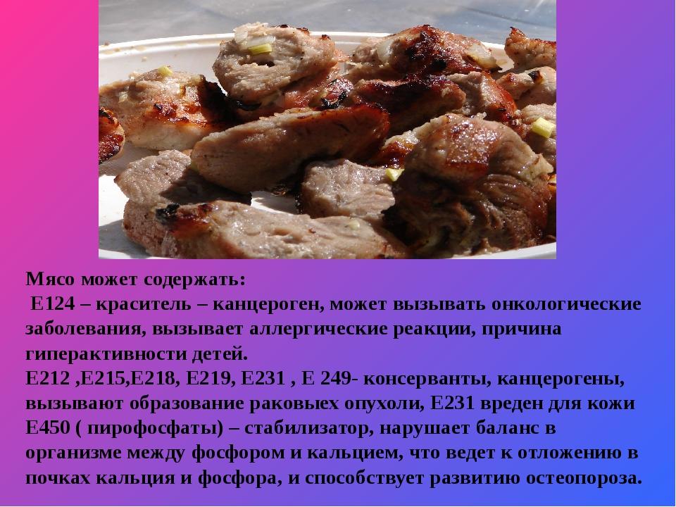 Мясо может содержать: Е124 – краситель – канцероген, может вызывать онкологич...