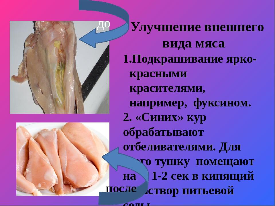 Улучшение внешнего вида мяса Подкрашивание ярко-красными красителями, наприм...