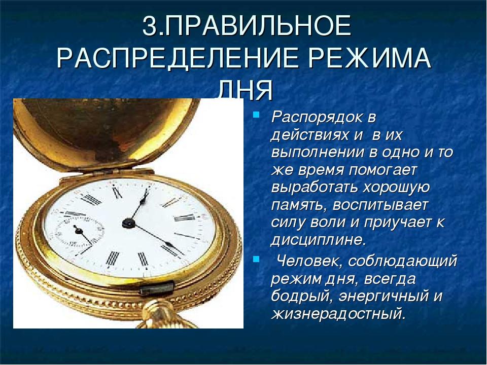 3.ПРАВИЛЬНОЕ РАСПРЕДЕЛЕНИЕ РЕЖИМА ДНЯ Распорядок в действиях и в их выполнен...