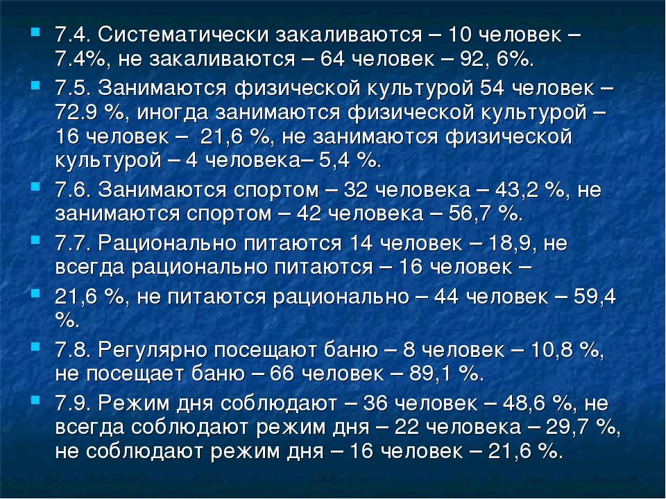7.4. Систематически закаливаются – 10 человек – 7.4%, не закаливаются – 64 че...