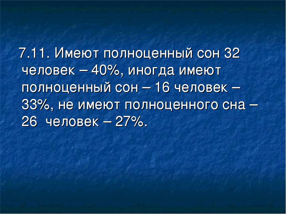 7.11. Имеют полноценный сон 32 человек – 40%, иногда имеют полноценный сон –...