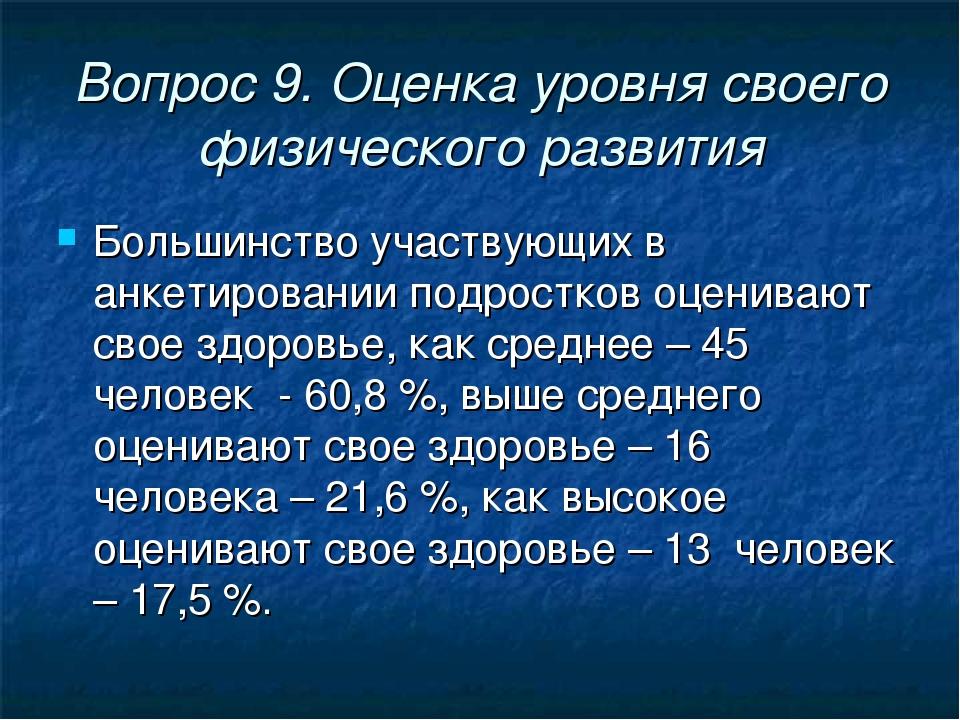 Вопрос 9. Оценка уровня своего физического развития Большинство участвующих в...