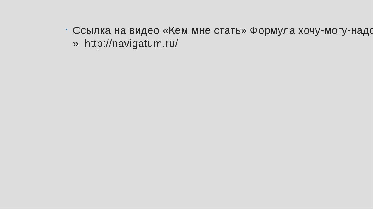 Ссылка на видео «Кем мне стать» Формула хочу-могу-надо» http://navigatum.ru/
