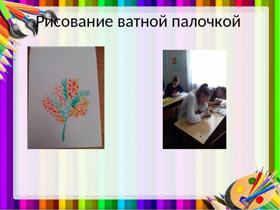 Рисование ватной палочкой