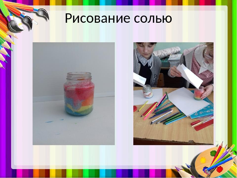 Рисование солью