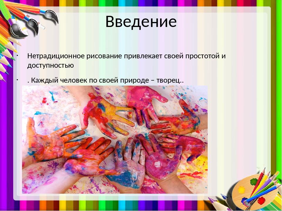 Введение Нетрадиционное рисование привлекает своей простотой и доступностью ....