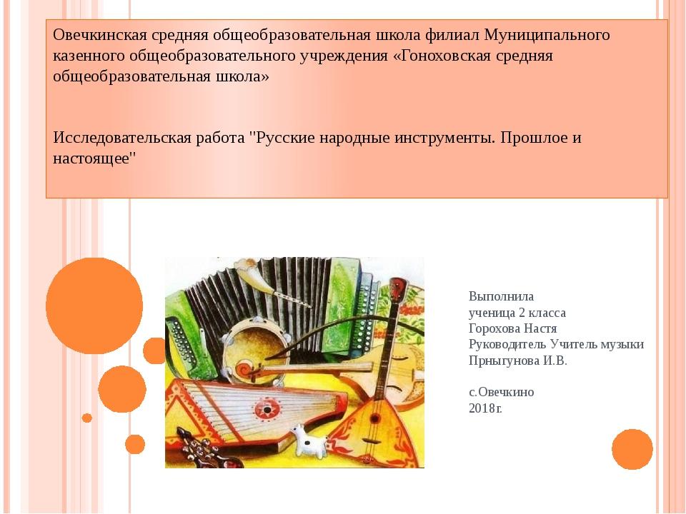 Овечкинская средняя общеобразовательная школа филиал Муниципального казенного...