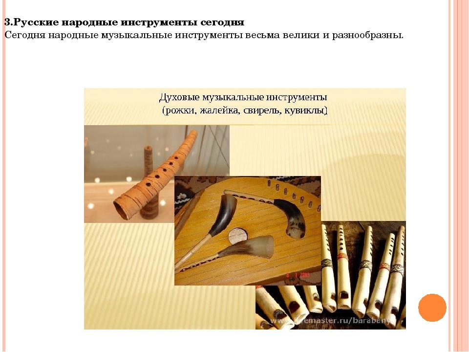 3.Русские народные инструменты сегодня Сегодня народные музыкальные инструмен...