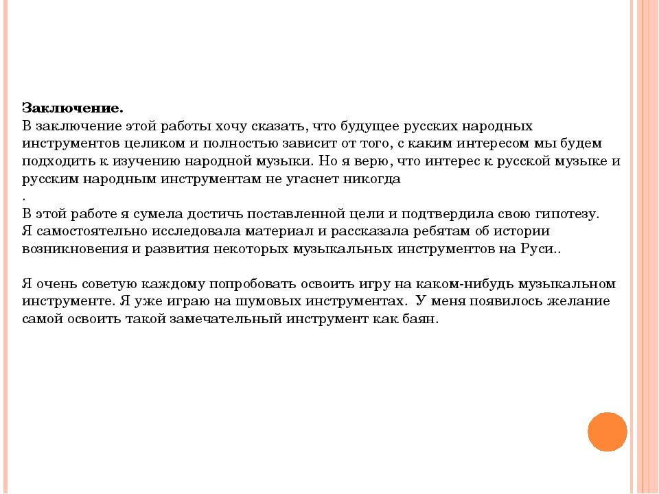Заключение. В заключение этой работы хочу сказать, что будущее русских народн...