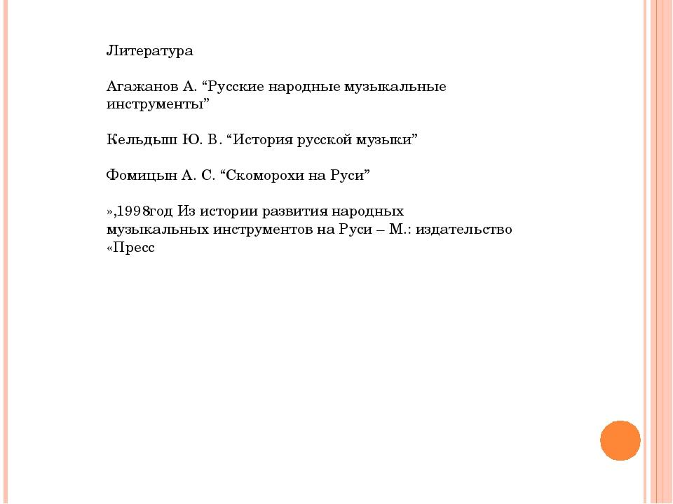 """Литература Агажанов А. """"Русские народные музыкальные инструменты"""" Кельдыш Ю...."""