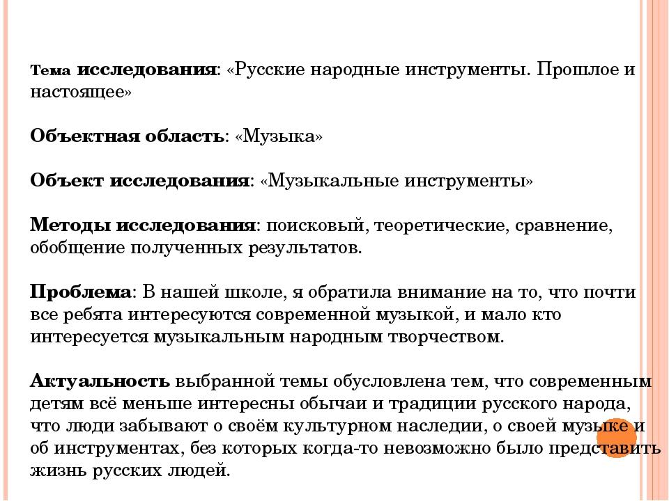 Тема исследования: «Русские народные инструменты. Прошлое и настоящее» Объект...