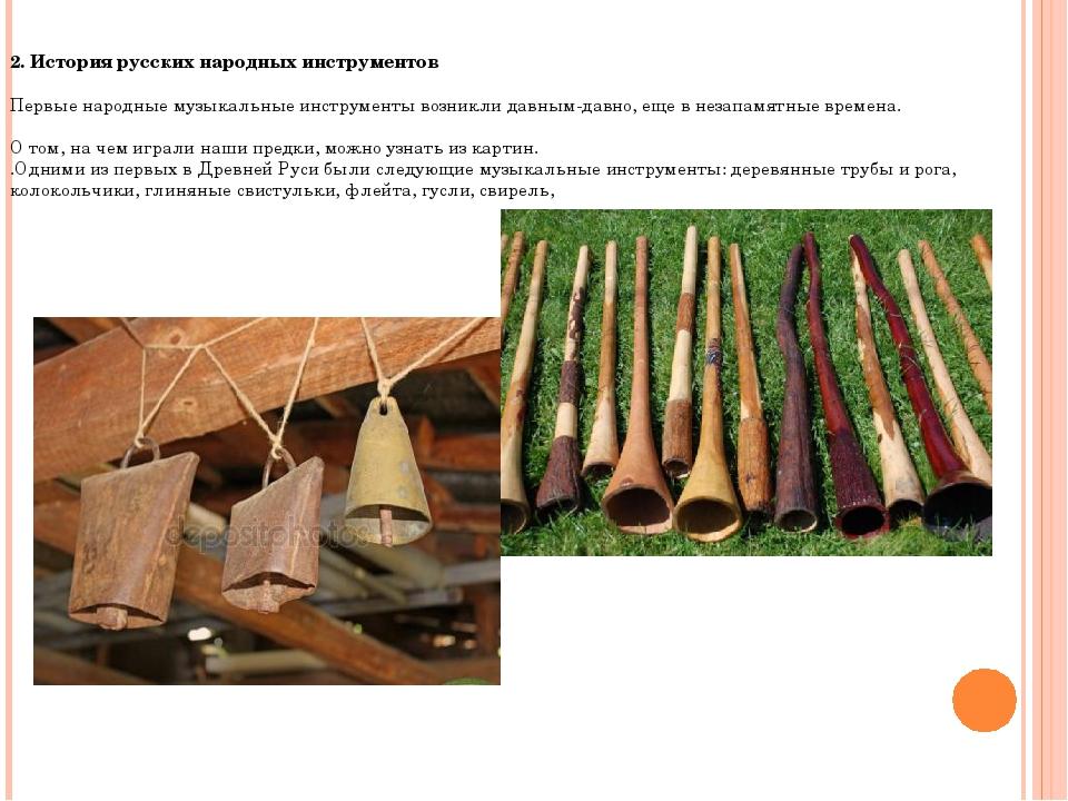 2. История русских народных инструментов Первые народные музыкальные инструме...
