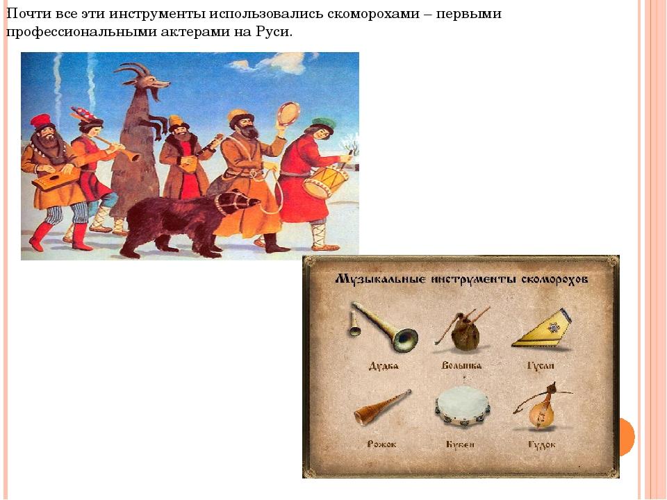 . Почти все эти инструменты использовались скоморохами – первыми профессиона...