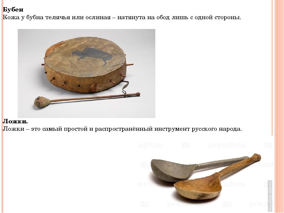 Бубен Кожа у бубна телячья или ослиная – натянута на обод лишь с одной сторон...