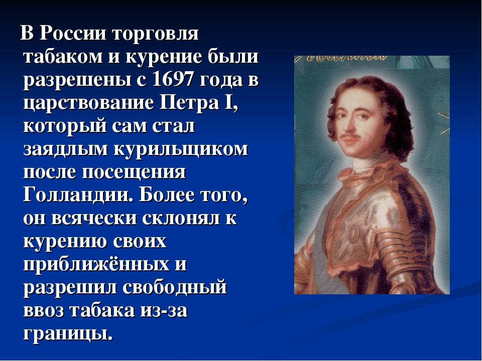 В России торговля табаком и курение были разрешены с 1697 года в царствовани...