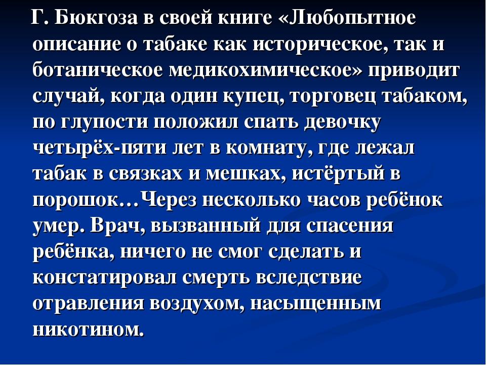 Г. Бюкгоза в своей книге «Любопытное описание о табаке как историческое, так...