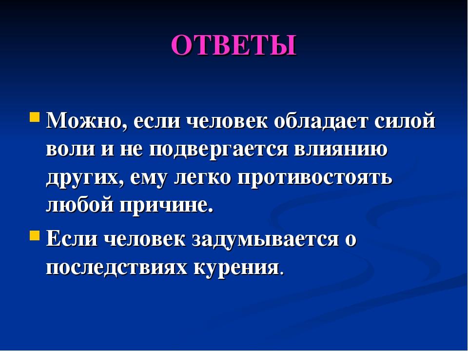 ОТВЕТЫ Можно, если человек обладает силой воли и не подвергается влиянию друг...