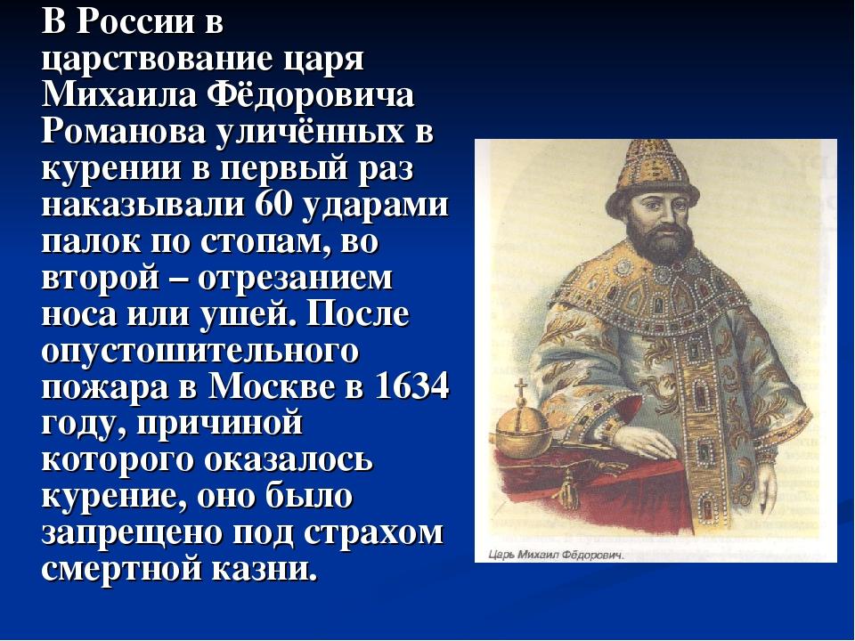 В России в царствование царя Михаила Фёдоровича Романова уличённых в курении...