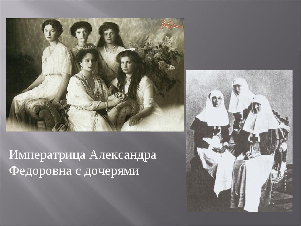 Императрица Александра Федоровна с дочерями