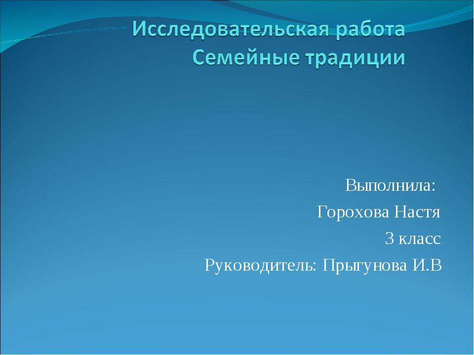 Выполнила: Горохова Настя 3 класс Руководитель: Прыгунова И.В