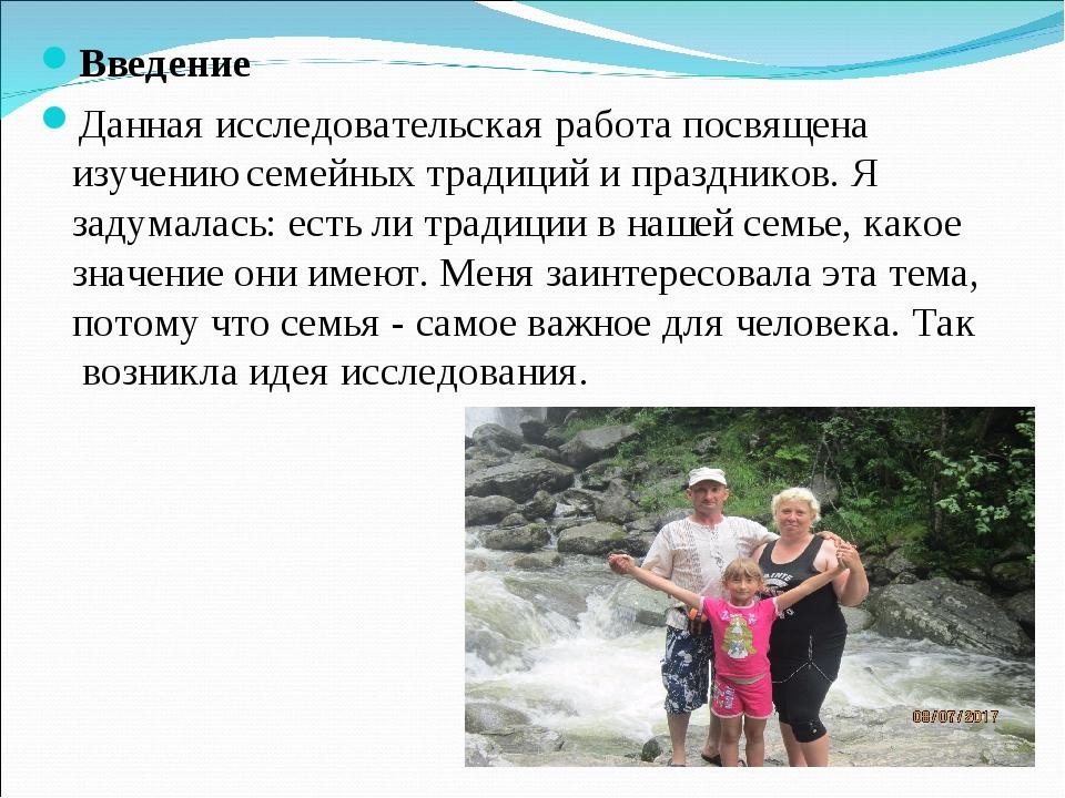 Введение Данная исследовательская работа посвящена изучению семейных традиций...