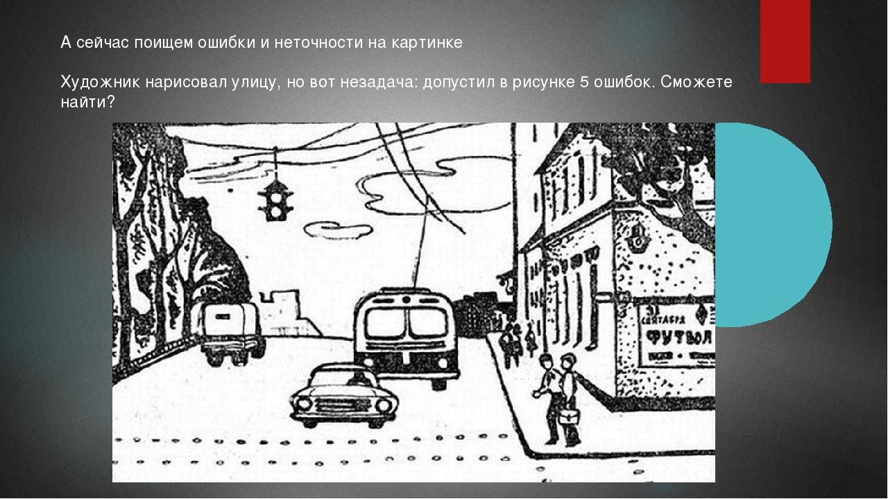 А сейчас поищем ошибки и неточности на картинке Художник нарисовал улицу, но...