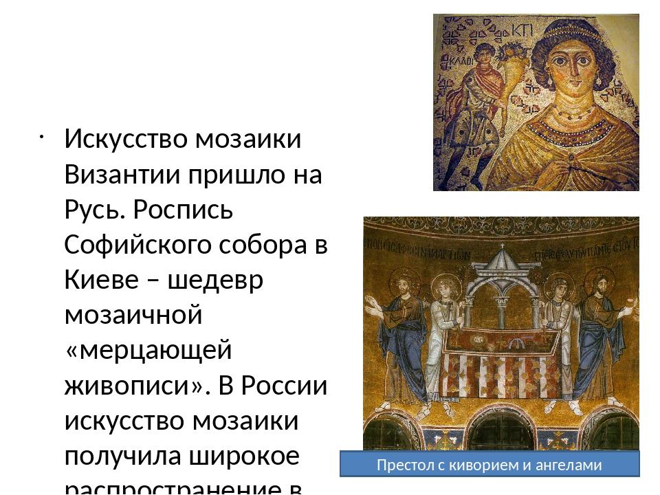 Искусство мозаики Византии пришло на Русь. Роспись Софийского собора в Киеве...