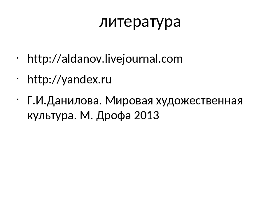 литература http://aldanov.livejournal.com http://yandex.ru Г.И.Данилова. Миро...